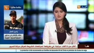 سقوط شاب من أعالي الشريعة ..