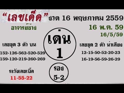 #เลขเด็ด งวดนี้ 16 พ ค  59 #หวย เด็ด งวดนี้ เลขเด็ดหลวงพ่อปากแดง lottery หวยม้าสีหมอก