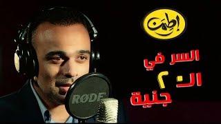 21 - السر في الـ 20 جنية | محمد هشام