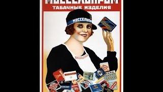 Папиросница от Моссельпрома (1924) фильм смотреть онлайн