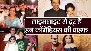 Kapil Sharma Wedding: 10 famous comedians' wives who are away from limelight | FilmiBeat