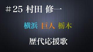 #25 村田 修一 歴代応援歌【横浜ベイスターズ/読売ジャイアンツ/栃木ゴールデンブレーブス】引退