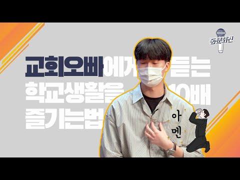 동문회견 : 김민수 동문