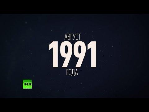 Августовский путч: 25 лет назад не стало СССР