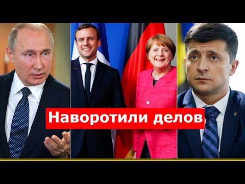 Новости Путин и Зеленский прямой эфир большая пресс конференция Про газ и войну на Донбассе