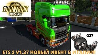 ETS 2 v1.37 Новый ивент \