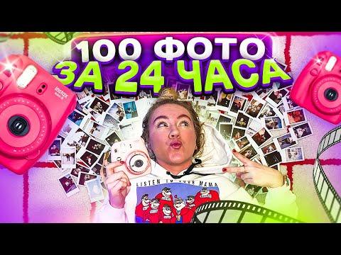 100 ФОТО ЗА 24 ЧАСА ЧЕЛЛЕНДЖ !