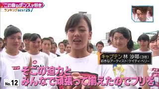 登美丘高校ダンス部 林沙耶(伊原六花)キャプテン 伊原六花 検索動画 14
