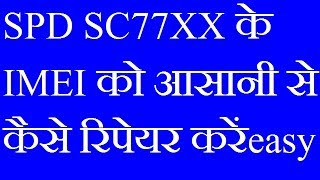 how to repair imei any SPD android SC77xx with imei tool [hindi]