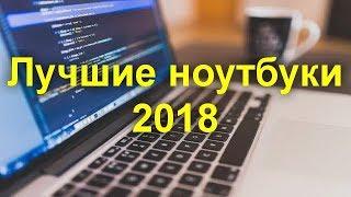 Лучшие ноутбуки 2018 .Обзор хороших ноутбуков для разного бюджета