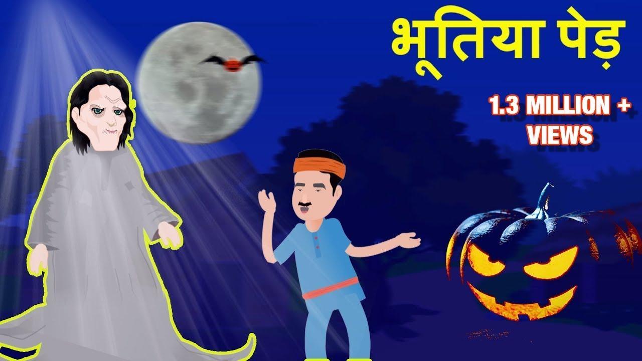भूतिया पेड़ -कहानी || Bhutiya Ped in HINDI (HD) || Animated Moral stories  || OPEN MIND