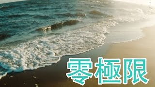 Esther生活Fun享(013) | 零極限~如何化解冤仇? | Esther Lee