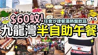 [Poor travel香港] 每位$60蚊!九龍灣半自助午餐!任食沙律餐 ...