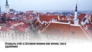 Открыть оффшорный банковский счет в Эстонии(Открыть оффшорный банковский счет в Эстонии ..., 2015-09-11T09:29:12.000Z)