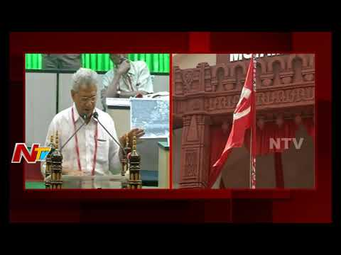 CPI(M) State Level Conference Begins in Hyderabad || CPI Top Leaders attended || NTV