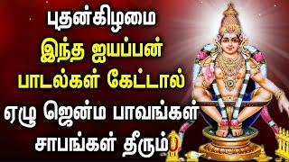 POWERFUL LORD AYYAPPAN TAMIL DEVOTIONAL SONGS | Ayyappan Padagal | Sabarimala Ayyappan Tamil Songs