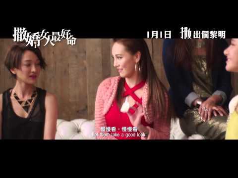 Huang Xiaoming - International trailer for WOMEN WHO FLIRT (撒娇女人最好命)
