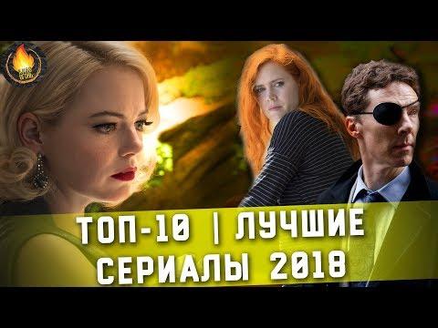 ТОП-10   ЛУЧШИЕ СЕРИАЛЫ 2018