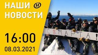 Наши новости ОНТ: Поздравление Лукашенко; 8 Марта в Антарктиде; коронавирус в Беларуси и мире