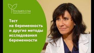 Тест на беременность и лабораторные методы исследования беременности