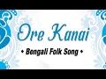 Ore Kanai | Asol Manush Jai Na Dekha | Bengali Folk Songs - Baul | Madhusudan Bayragya