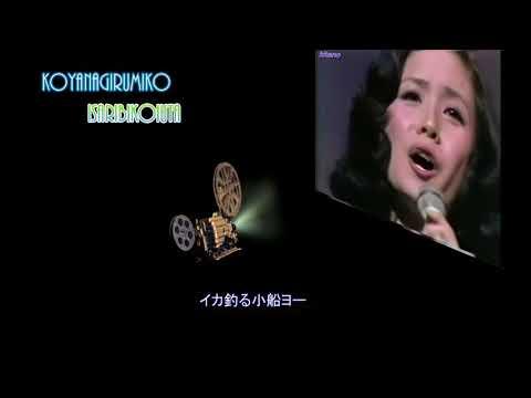 小柳ルミ子初期の歌 / 歌詞