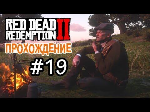 Прохождение Red Dead Redemption 2 #19 Финал истории Артура Моргана