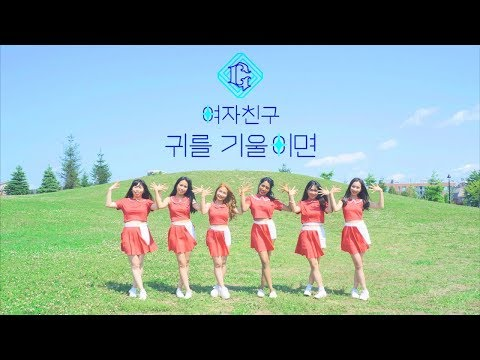 [EAST2WEST] GFRIEND(여자친구) - LOVE WHISPER(귀를 기울이면) Dance Cover
