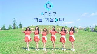 [EAST2WEST] GFRIEND(여자친구) - LOVE WHISPER(귀를 기울이면) Dance Cover