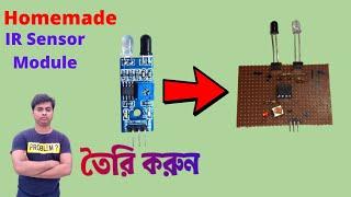Ir sensor module making in home । How to make ir sensor module ।Homemade ir sensor module