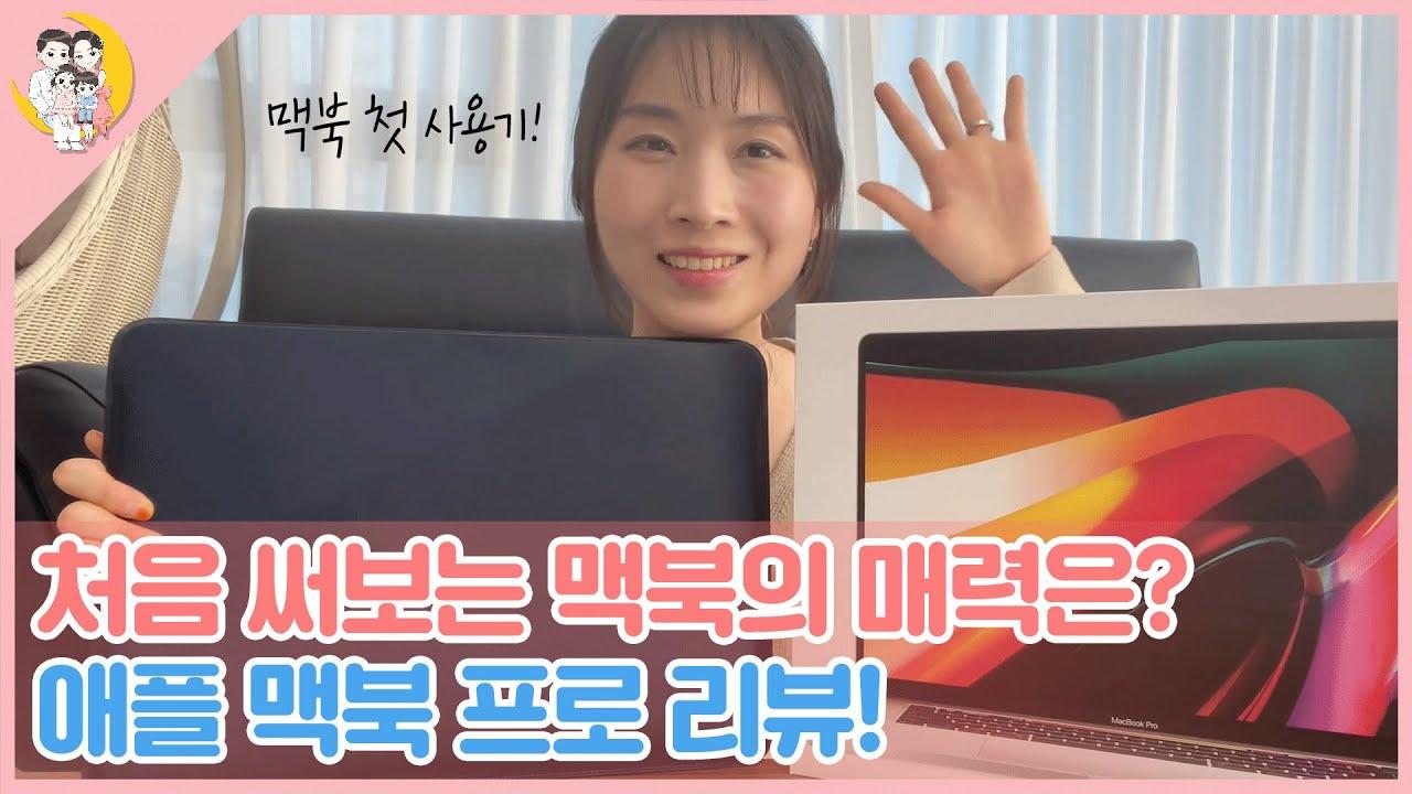 [리뷰정원] 맥알못의 맥북프로 & 애플 정품 가죽 슬리브 언박싱! 뭐가 이리 어려운지...
