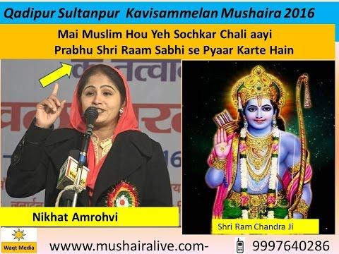 Nikhat Amrohvi  Qadipur Sultanpur Kavisammelan & Mushaira 2016