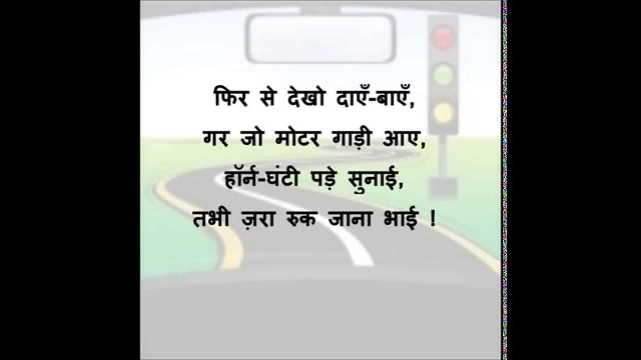 Road safety in hindi language
