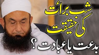 Shab e Barat Ki Haqiqat | بدعت یا عبادت - Molana Tariq Jameel Latest Bayan 19 April 2019