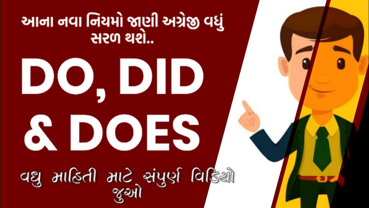 DO DOES DID નો સાચો Use શિખો | How to Use This Form Correctly (With Example) | EP-32 | BHARAT NAKUM