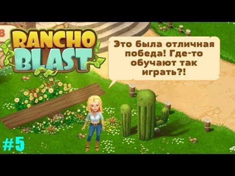 Rancho Blast прохождение #5 (уровни 53-62) Родник и игровые снаряды для Пёсика