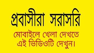 live cricket. bangladesh. বাংলাদেশের। যেকোন খেলা সরাসরি দেখুন আপনার মোবাইলে,টিভিতে।