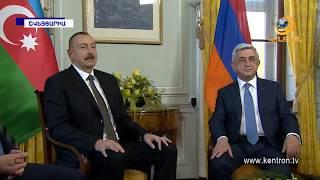 Ժնեւում կայացել է Սերժ Սարգսյանի եւ Իլհամ Ալիեւի հանդիպումը