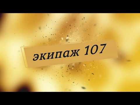 экипаж 107   Extreme Sakhalin  #Внедорожник65