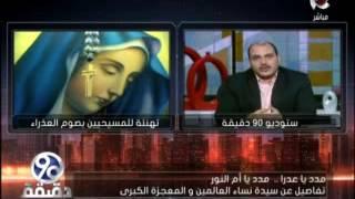 فيديو.. محمد الباز يهنئ الأقباط بـ«صوم العدرا»: «مريم الأهم في تاريخ البشرية الديني»