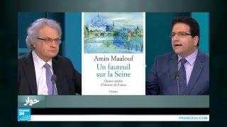 أمين معلوف: العالم العربي معرض لخطر انهيار المجتمعات والقيم