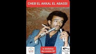 cheb el akkal el abassi_Rai tlef  العقال العباسي الراي تلف أغنية رائعة