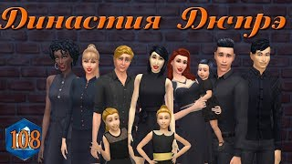 The Sims 4 Let's play: Династия Дюпрэ №108. Первые съемки в сериале