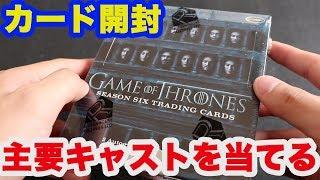 ゲームオブスローンズのカード開封で「主要キャストの直筆サインを当てる!」【大人気ドラマ】【GAME OF THRONES】【Unboxing】