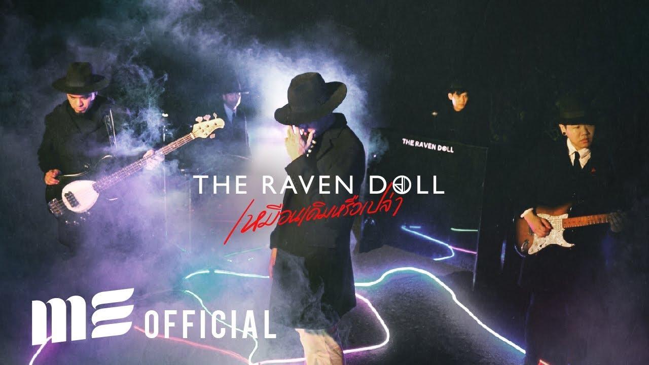 เหมือนเดิมหรือเปล่า  - THE RAVEN DOLL  [OFFICIAL MV] #1
