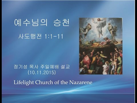 2015.10.11 예수님의 승천 (행1:1-11) - 정기성 목사 주일예배 강해 설교