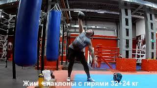 Жим 2х гирь 32 кг и 24 кг 1 рукой + наклон