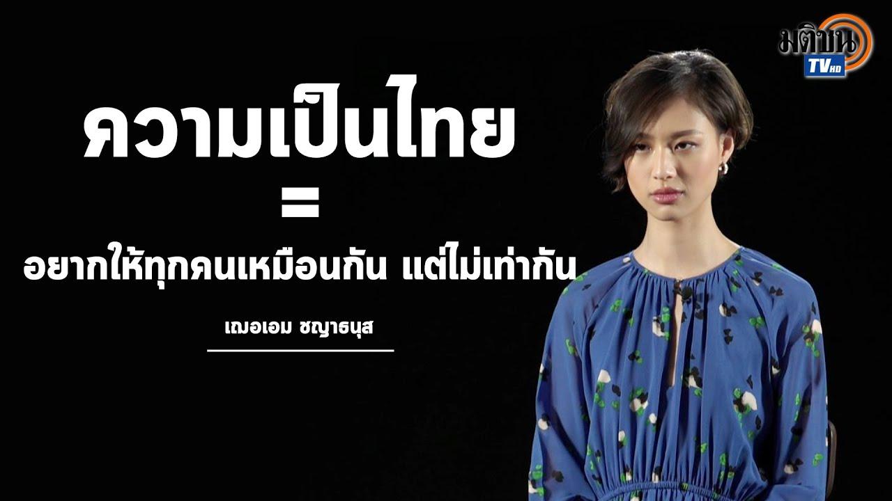 ชาติ - ความเป็นไทย ในมุมมองของ \