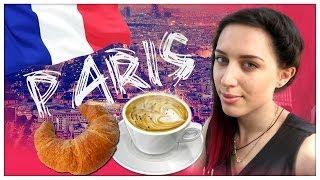 ПОТЕРЯННЫЙ VLOG: PARIS, Я И ПУДИНГ!!! / Моими Глазами