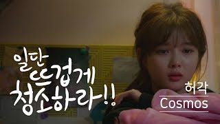 (Huh Gak) - Cosmos ( OST) [Official Video]
